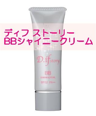 D.if story ディフ ストーリー BBシャイニークリーム 口コミ 叶恭子 ファンデーション 容器2