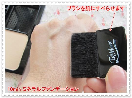 10min 中谷美紀 テンミニッツミネラルファンデーション 口コミ 使い方 ブラシを肌に滑らせる