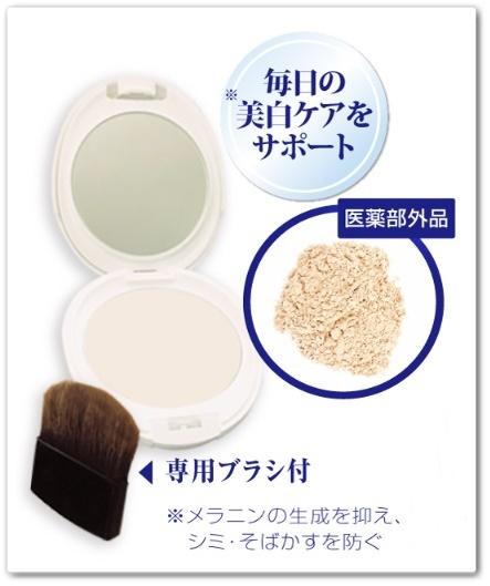 美輝肌ベースメイクセット 口コミ エコライフ メイク化粧品 びきはだ ブログ 美輝肌ホワイトニングパウダー テクスチャー