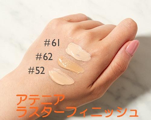 アテニア ファンデーション 口コミ 効果 フュージョンスキンファンデーション ラスターフィニッシュ 40代 ブログ 肌につやが出るファンデ 色味