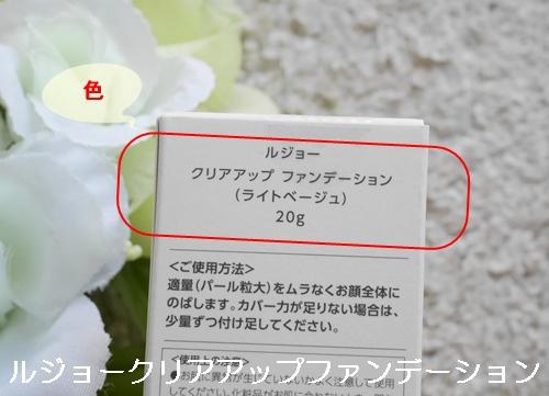 lujo ルジョー クリアアップファンデーション 口コミ 効果 使い方 評価 評判 販売店 ブログ 箱 色