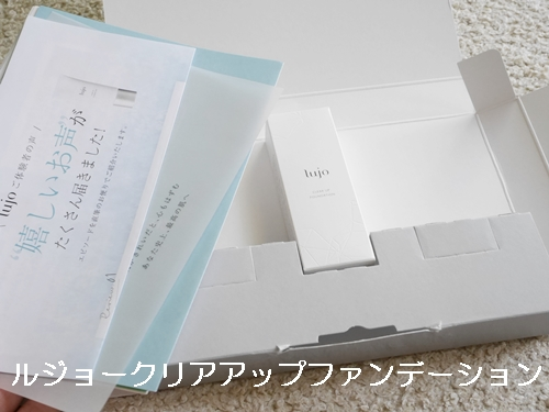 lujo ルジョー クリアアップファンデーション 口コミ 効果 使い方 評価 評判 販売店 ブログ 容器 箱3