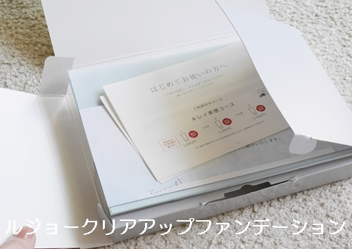 lujo ルジョー クリアアップファンデーション 口コミ 効果 使い方 評価 評判 販売店 ブログ 容器 箱2