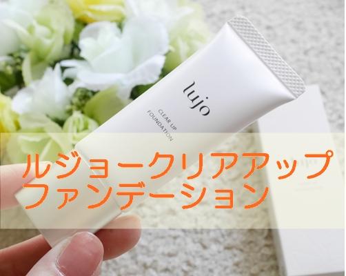 lujo ルジョー クリアアップファンデーション 口コミ 効果 使い方 評価 評判 販売店 ブログ 容器