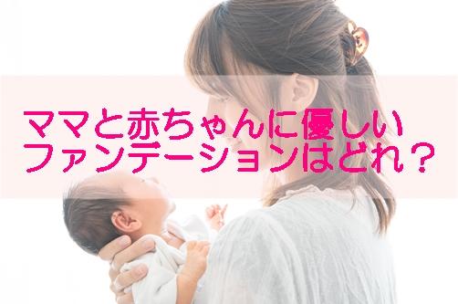 ママファンデーション 赤ちゃん