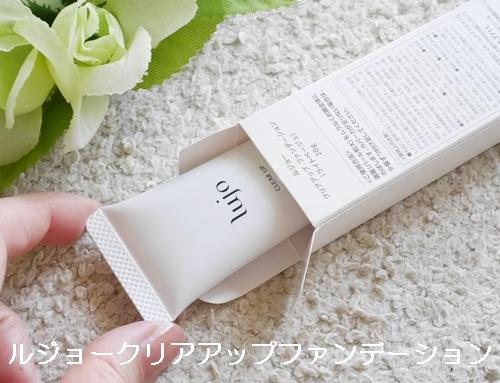 lujo ルジョー クリアアップファンデーション 口コミ 効果 使い方 評価 評判 販売店 ブログ 箱 容器2