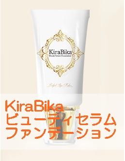 KiraBika キラビカビューティセラムファンデーション 口コミ きらびかびゅーてぃせらむふぁんでーしょん 効果 ブログ 容器2